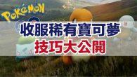 《Pokémon GO》訓練師們,你收服了幾隻寶可夢了?上架兩天,路上到處都可以 […]
