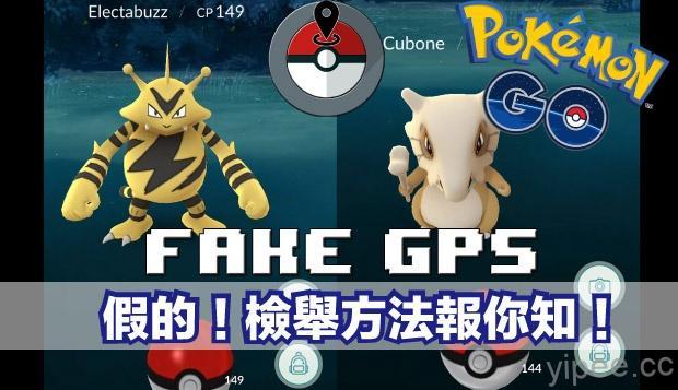 Pokemon-GO-fake-gps
