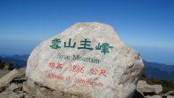 國家公園入山入園申請服務網 http://npm.cpami.gov.tw/  […]