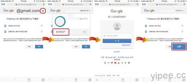 pokemon-go-account-sign-in-google3