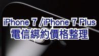 中華、遠傳、台灣大哥大、台灣之星、亞太等五大電信都將於 9 月 16 日開賣 i […]