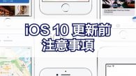 iOS 10 即將在 9 月 14 日開放更新,對於想要趕快嘗試新軟體、新功能的 […]