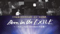 本次電影為三代目J Soul Brothers的首部紀錄片,紀錄下了2014年秋 […]