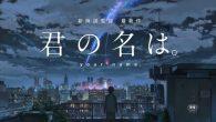 前幾天去看了最近很火紅的熱門動畫電影《你的名字》。這部電影先在日本創下連續四週電 […]