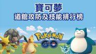 還在玩《Pokémon GO》的訓練師們,想必已經收服不少稀有寶可夢了吧!? 但 […]
