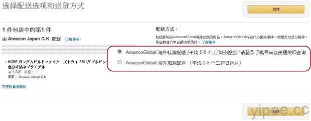 amazon-jp-10-1