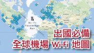 不論出國是為了旅遊或商務行程時,除了要準備行李之外,網路也相當重要,尤其是剛下飛 […]