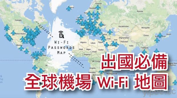 wifi-passport-map