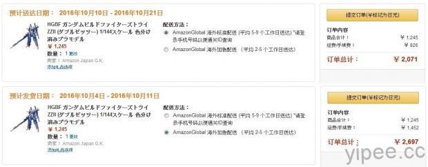 amazon-jp-11