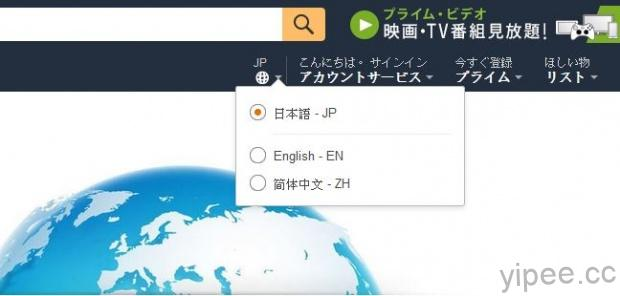 amazon-jp-gl