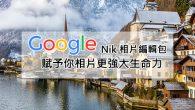 """Google 日前將一重量級的修圖軟體 Nik 相片編輯包 """"完全免費的"""" 釋放 […]"""