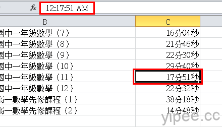 excel_time_04