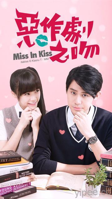 miss-in-kiss-2