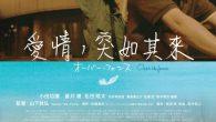 以森林系女孩、個性派演員聞名於亞洲的蒼井優和小田切讓,兩人同時以【愛情,突如其來 […]