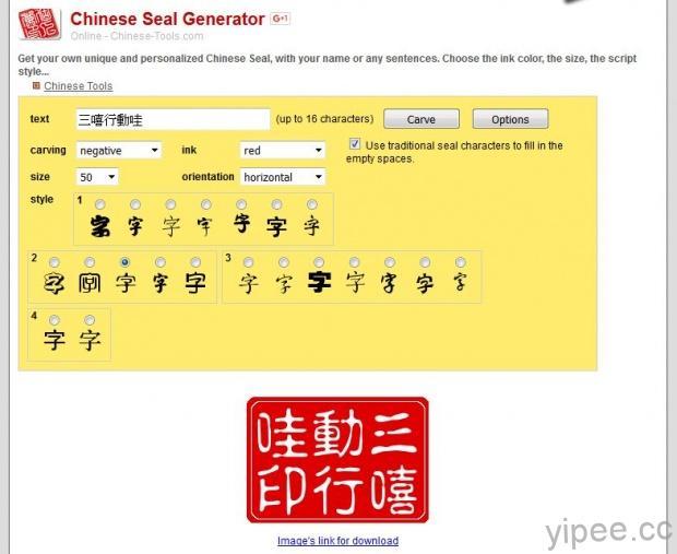 chinese-seal-generator