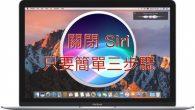 macOS Sierra 10.12 更新後,最大亮點是 Siri 也內建在系統 […]