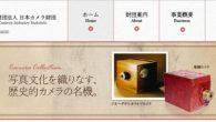 日本相機博物館正式公佈「2016 年度歷史相機名單」,這次入榜的相機共有 9 款 […]