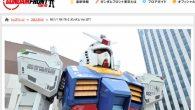 如果你是鋼彈迷,看到這個消息,你肯定會大呼可惜!鋼彈迷與日本旅遊團必去朝聖的景點 […]