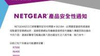 NETGEAR 近日察覺旗下三款產品潛藏安全性問題(#582384),問題在於當 […]