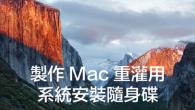 使用Mac需要重灌的時機並不會像Windows這麼多,像是小編購買的MacBoo […]