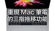相信早期購買Mac筆電的人應該對三指拖移視窗這個功能相當熟悉才對,但是如果你是入 […]