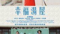 日本新銳導演中野量太最新力作【幸福湯屋】集結了實力派演員宮澤理惠、小田切讓和新銳 […]