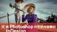 有使用過Photoshop的人相信都知道有個自訂形狀工具,裡面有很多種的向量圖形 […]