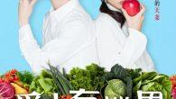對老家經營的蔬菜農場一點都沒有興趣的真紀(川口春奈 飾),將所有熱情都投入在廣告 […]