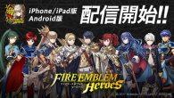 Nintendo 任天堂 2017 年首款手機遊戲《Fire Emblem He […]
