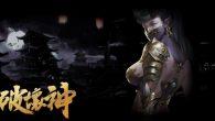 《破壞神》進行改版,釋出【反殺血玉】與【麻痺勳章】系統,除了提升角色全屬性增加戰 […]