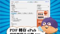 繼上次提到的內容後,這一篇要先來補充將PDF匯入到InDesign中可能經常會出 […]