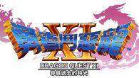 台灣索尼娛樂宣布 PlayStation 4 專用遊戲《勇者鬥惡龍XI 尋覓逝去 […]