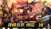 《鐵騎三國》網頁遊戲原定舉行的封閉測試將延期開放,為了讓玩家能有更好的遊戲品質。