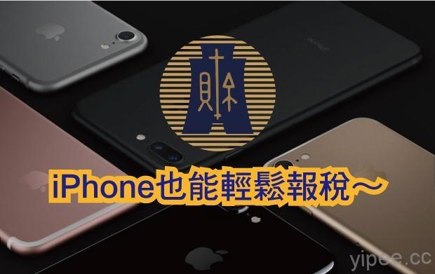 【iOS 教學】台灣地區 5 月報稅月,iPhone、iPad 等智慧手機和平板電腦也能輕鬆申報綜所稅~