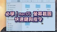 先前在「33 個 Mac 鍵盤要學會的快速鍵」教學裡,有教了幾個基礎的截圖快速鍵 […]