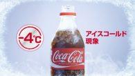 可口可樂再出銷售奇招,在日本推出特別款的「-4℃可樂」,讓消費者不只有喝飲料消消 […]