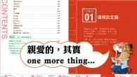 在上一篇文章「超簡單流程!利用InDesign把PDF轉存成ePub 3(Par […]