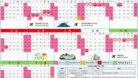 行政院人事行政局公布 2018 年(民國 107 年)行事曆,雖然有 6 個連續 […]