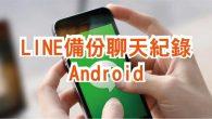 Android 系統的 LINE 終於也有「聊天記錄備份」功能了!只要一個按鍵就 […]