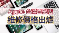 Apple 發表 iPhone X、iPhone 8/8 Plus 等新機後,同 […]