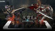 MMORPG 手遊《天堂2:革命》迎來上市後首次改版,不僅推出高達 120 等級 […]