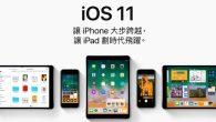 想要體驗 Apple 在 2017 WWDC 開發者大會發佈的 iOS 11 全 […]