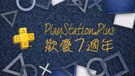 2017 年 6 月 Sony PlayStation Plus 會員獨享限時免 […]
