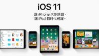 Apple 在 2017 WWDC 開發者大會發表 iOS 11 新系統後,目前 […]