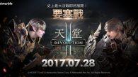 《天堂2:革命》將於7月28日舉行大規模要塞戰。要塞戰屬於血盟間 1 對 1 的 […]
