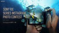 Sony 於社群平台 Instagram 舉辦的首屆 RX 系列攝影大賞,徵選  […]