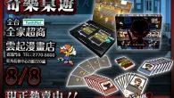 網頁遊戲《奇樂 Online》推出實體遊戲《奇樂桌遊》目前已經上市,首發支援繁體 […]