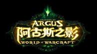 《魔獸世界:阿古斯之影》7.3 版本更新在台灣伺服器上線,邀請玩家聯手終結燃燒遠 […]