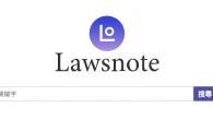 法律資料多如牛毛,不管是律師、法律系學生或是一般人,想要搜尋相關資料不只要到好幾 […]