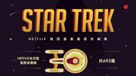 航向……最後的邊疆! 《星際爭霸戰:發現號》即將於 9 月 25 日全球首映,趁 […]